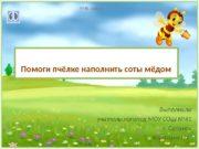 Помоги пчёлке наполнить соты мёдом Выполнила учитель-логопед МОУ