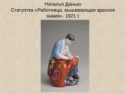 Презентация Советский агитационный фарфор