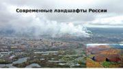 Современные ландшафты России  Современные ландшафты:  Вопросам