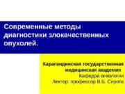 Карагандинская государственная медицинская академия   Кафедра онкологии