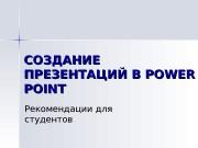 Презентация СОЗДАНИЕ — ПРЕЗЕНТАЦИЙ В POWER POINT