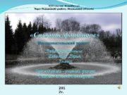 МОУ сош пос. Молодёжный Наро-Фоминского района, Московской области