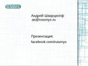 Андрей Шварцкопф as@rusonyx. ru