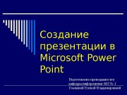 Презентация Создание презентации в Microsoft Power Point