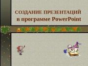 СОЗДАНИЕ ПРЕЗЕНТАЦИЙ  в программе Power. Point