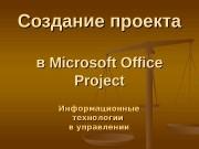 Презентация Создание проекта в Project