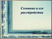Сознание — высшая форма отражения реальной действительности,