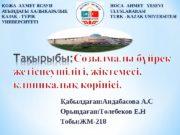 абылда ан: Андабасова А. СҚ ғ Орында ан: