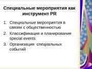 Специальные мероприятия как инструмент PR 1. Специальные мероприятия