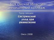 БОУ Омской области медицинский колледж Тема лекции: