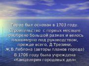 Санкт-Петербург — международный культурный центр. Город был основан