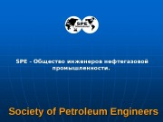 11 Society of Petroleum Engineers SPE — Общество
