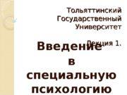 Тольяттинский Государственный Университет Лекция 1. Введение в специальную