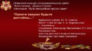 Областной конкурс исследовательских работ «Вологодчина – родина Героев»