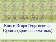 Издано в 1991 — 2014 годах Книги Игоря