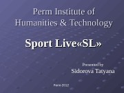 Perm Institute of Humanities & Technology Sport Live