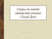 Презентация Споры по поводу авторства романа «Тихий Дон