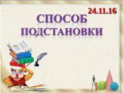 24. 11. 16  Системы линейных уравнений Графический