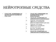 Презентация Справочный материал по Фармакологии на тему Холиномиметики. Л.А. Овсянникова