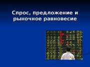 Презентация Спрос и предложение в экономике