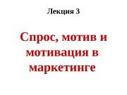 Лекция 3 Спрос, мотив и мотивация в маркетинге