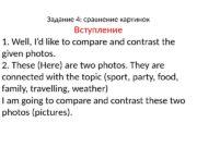 Задание 4: сравнение картинок Вступление 1. Well, I'd