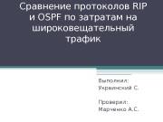 Сравнение протоколов RIP и OSPF по затратам на