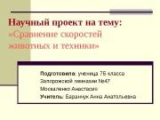 Презентация Сравнение скоростей животных и техники. Москаленко