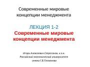 Современные мировые концепции менеджмента Игорь Алексеевич Строганов, к.