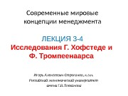 Современные мировые концепции менеджмента ЛЕКЦИЯ 3 -4 Исследования