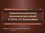 Выполнили:  Мельников Дмитрий и Лукин Максим,