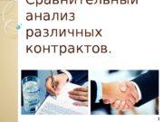 Сравнительный анализ различных контрактов. 1  План: