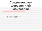 Презентация srednevekovaya-derevnya-i-eyo-obitateli