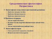 Средневековая философия Патристика   Философское осмысление христианской