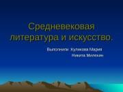 Презентация средневековая литература и искусство.1
