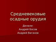 Презентация Средневековые осадные орудия . в и б