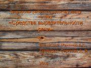 Творческая работа по русскому языку на тему: