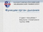Функции орган дыхания Студент: Койшибаев Р Факультет: Стоматология