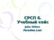 Презентация СРСП John Milton