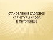 А. Н. Гвоздев, рассматривая усвоение слогового состава