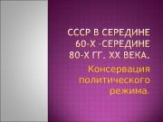 Презентация СССР6-80гг