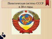 Политическая система СССР в 30 -е годы.