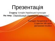 Презентация Іст укр культ Дмітракова А.В.