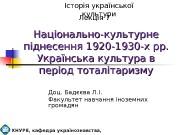Презентация ст УкрКульт Лекція 7 1921-1953 new 2003