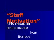 """"" Staff Motivation""  «Мотивация персонала»"