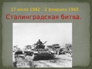 Сталинградская битва.  17 июля 1942  —