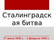 Сталинградск ая битва 17 июля 1942 г. –