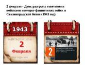 19432 февраля — День разгрома советскими войсками немецко-фашистских