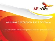 1 WINNING EXECUTION 20 1 3  Off-Trade
