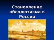 Презентация Становление абсолютизма в России